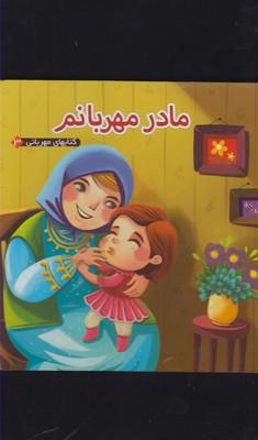 كتابهاي مهرباني 3 (مادر مهربانم)،(گلاسه،زركوب،خشتي بزرگ،آريا نوين)
