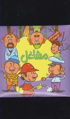 بخون و بچين كوچولو 8 (كتاب پازل مشاغل)،(2زبانه،گلاسه،زركوب،خشتي كوچك،آريا نوين)