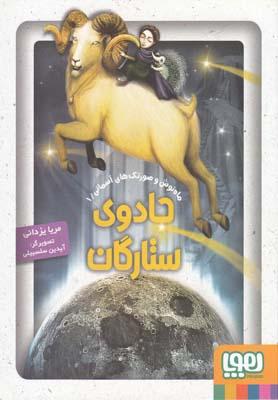 جادوي ستارگان (ماه نوش و صورتك هاي آسماني 1)،(شميز،رقعي،هوپا)