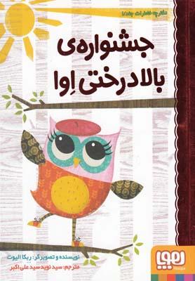 دفترچه خاطرات جغد 1(جشنواره ي بالا درختي اوا)(هوپا)