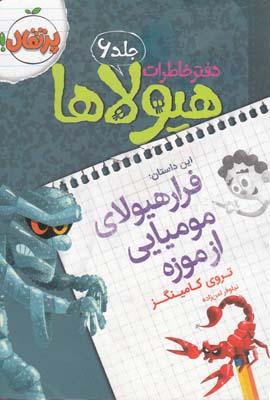 دفتر خاطرات هيولاها 6(فرار هيولاي موميايي از موزه)(پرتقال)