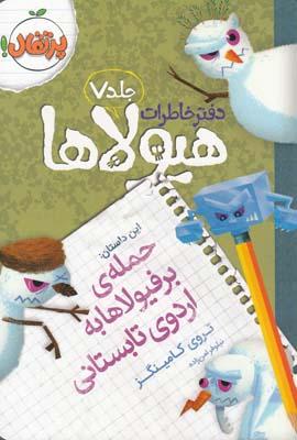دفتر خاطرات هيولاها 7(حمله ي برفيولاها به اردوي تابستاني)(پرتقال)