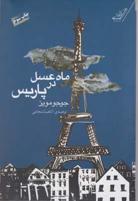 ماه عسل در پاريس (شميز،رقعي،كوله پشتي)
