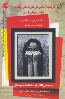 تاريخچه آشنايي ايرانيان با تئاتر و ادبيات يونان(شميز،رقعي،كوله پشتي)