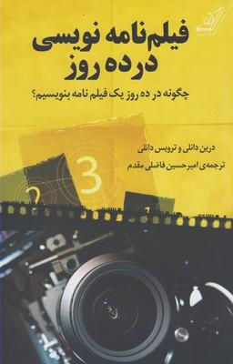 فيلم نامه نويسي در 10 روز(شميز،رقعي،كوله پشتي)