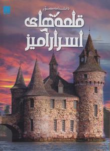 دانشنامه مصور قلعه هاي اسرارآميز(سايان)