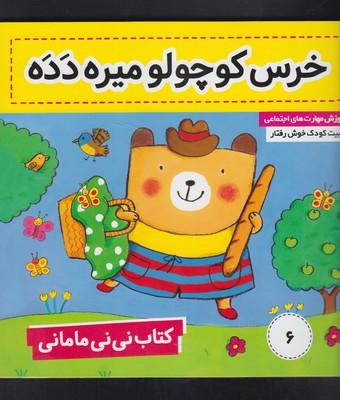 كتاب ني ني ماماني 6 (خرس كوچولو ميره دده)،(گلاسه،منگنه اي،شميز،خشتي بزرگ،فرهنگ و هنر)