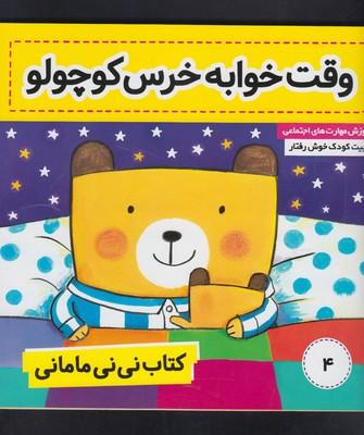 كتاب ني ني ماماني 4 (وقت خوابه خرس كوچولو)،(گلاسه،منگنه اي،شميز،خشتي بزرگ،فرهنگ و هنر)