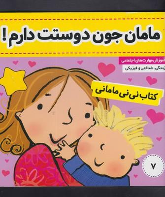 كتاب ني ني ماماني 7 (مامان جون دوستت دارم!)،(گلاسه،منگنه اي،شميز،خشتي بزرگ،فرهنگ و هنر)