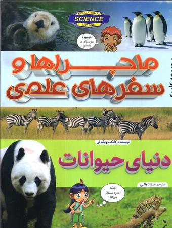 ماجراها و سفرهاي علمي(دنياي حيوانات)(مجموعه كاميك)(پيام بهاران)