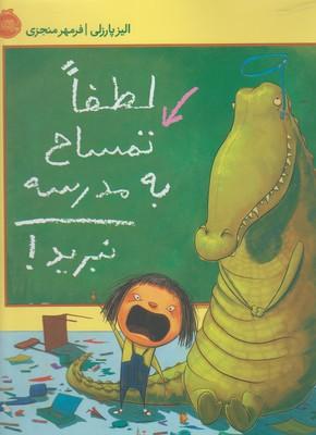 لطفا تمساح به مدرسه نبريد!(پرتقال)