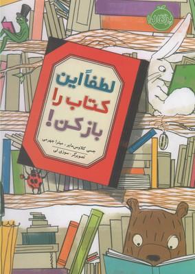 لطفا اين كتاب را باز كن!(زركوب)(پرتقال)