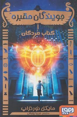 جويندگان مقبره 1(كتاب مردگان)(هوپا)