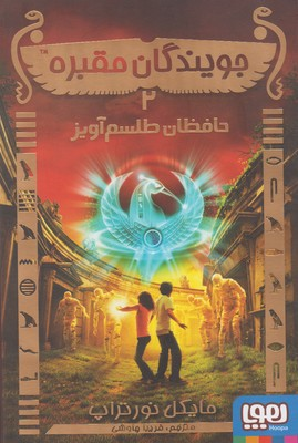 جويندگان مقبره 2(حافظان طلسم آويز)(هوپا)