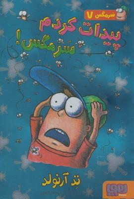 سرمگس 7 (پيدات كردم سرمگس!)،(گلاسه،شميز،رقعي،هوپا)