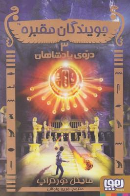 جويندگان مقبره 3(دره ي پادشاهان)(هوپا)