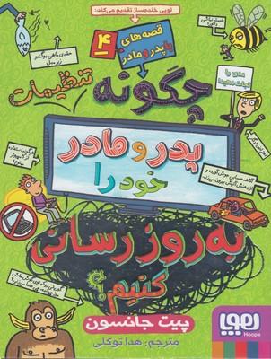 قصه هاي با پدر و مادر 4(چگونه تنظيمات پدر و مادر خود را)(هوپا)