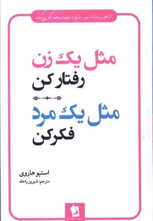 مثل يك زن رفتار كن مثل يك مرد فكر كن(شير محمدي)