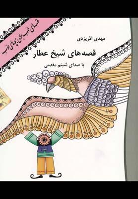 كتاب سخنگو قصه هاي شيخ عطار (صوتي)،(نوين كتاب گويا)