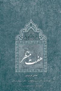 منظومه هاي عاشقانه ي ادبيات فارسي10 (7 منظر)،(شميز،رقعي،رشدآوران)
