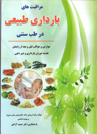 مراقبت هاي بارداري طبيعي در طب سنتي(آذر بيان)