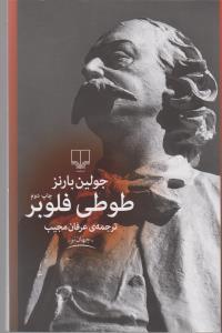 طوطي فلوبر (جهان نو)،(شميز،رقعي،چشمه)