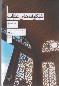 شكوفه هاي عناب (كتاب هاي قفسه آبي135)،(شميز،رقعي،چشمه)