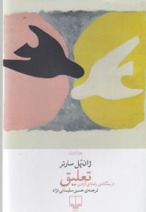 تعليق (از 3 گانه ي راه هاي آزادي)،(جهان كلاسيك)،(شميز،رقعي،چشمه)
