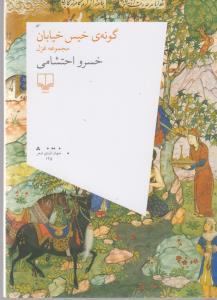گونه ي خيس خيابان (مجموعه غزل)،(جهان تازه ي شعر125)،(شميز،رقعي،چشمه)