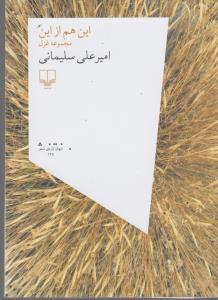 اين هم از اين (مجموعه غزل)،(جهان تازه ي شعر127)،(شميز،رقعي،چشمه)