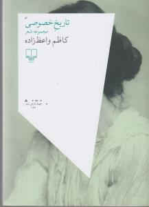 تاريخ خصوصي (مجموعه شعر)،(جهان تازه ي شعر126)،(شميز،رقعي،چشمه)