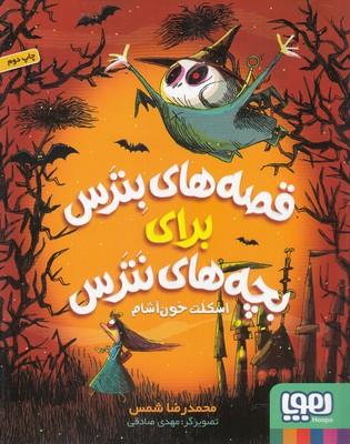 قصه هاي بترس براي بچه هاي نترس 1(اسكلت خون آشام)(هوپا)