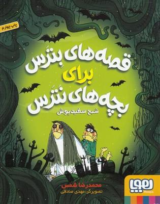 قصه هاي بترس براي بچه هاي نترس 2(شبح سفيد پوش)(هوپا)