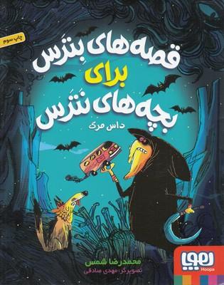قصه هاي بترس براي بچه هاي نترس 3(داس مرگ)(هوپا)