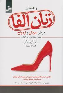 راهنماي زنان آلفا(نسل نوانديش)