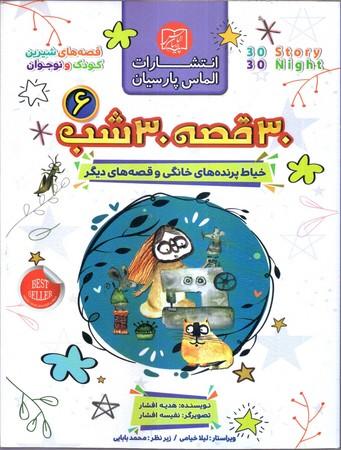30 قصه 30 شب 6(خياط پرنده هاي خانگي)(الماس پارسيان)
