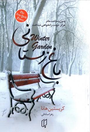 باغ زمستاني(باران خرد)