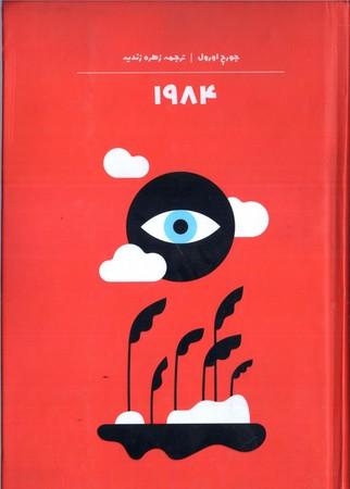 1984(جهان كتاب)