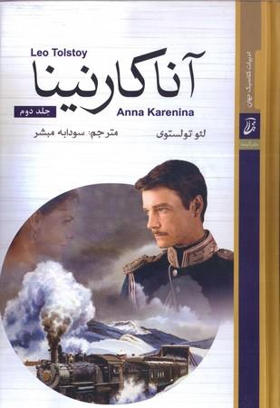 آناكارنينا(2جلدي)(آتيسا)