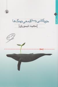 خودكشي دسته جمعي نهنگ ها (شميز،رقعي،مرواريد)