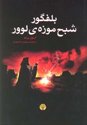 بلفگور،شبح موزه ي لوور(شميز،رقعي،اختران)