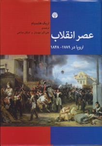 عصر انقلاب(اروپا در 1789-1848)(اختران)