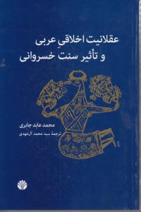 عقلانيت اخلاقي عربي و تاثير سنت خسرواني(اختران)