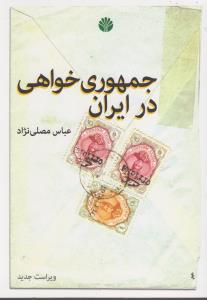 جمهوري خواهي در ايران (شميز،وزيري،اختران)