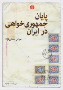 پايان جمهوري خواهي در ايران (شميز،وزيري،اختران)