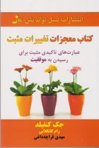 كتاب معجزات تغييرات مثبت (عبارت هاي تاكيدي مثبت...)،(شميز،رقعي،نسل نوانديش)