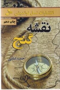 نقشه گنج(نسل نوانديش)