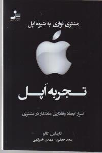 تجربه اپل (مشتري نوازي به شيوه اپل)،(شميز،رقعي،نسل نوانديش)