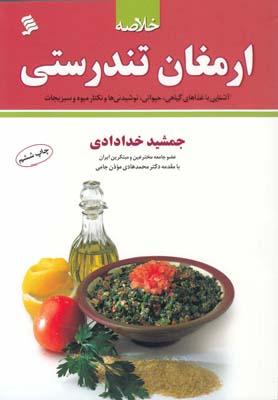 خلاصه ارمغان تندرستي 2(نشر شهر)