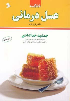 خلاصه عسل درماني 4(نشر شهر)